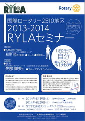 2013-2014RYLAセミナー